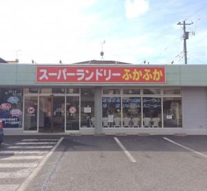スーパーランドリーふかふか 江戸川台店